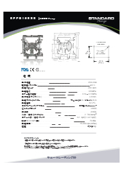 (STD)FDA AODD エアー式サニタリダイアフラムポンプ(2.0S,EPDM/Santoprene) 表紙画像