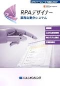業務自動化システム「RPAデザイナー」-製品紹介 表紙画像