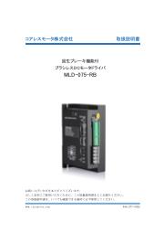 MLD-075-RB【回生ブレーキ機能付】 表紙画像