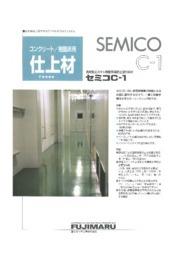 塗り床材シリーズの総合カタログ 富士丸化学工業株式会社  表紙画像