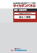 耐火断熱間仕切り「タイカダンパネル」 設計・技術資料