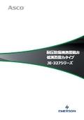 低消費電力タイプ 耐圧防爆電磁弁【JE327シリーズ】