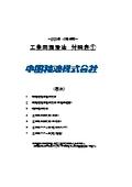 『工業用潤滑油 基礎知識シリーズ1』 各種潤滑油対照表配布中