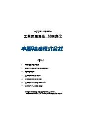『工業用潤滑油 基礎知識シリーズ1』 各種潤滑油対照表配布中 表紙画像