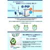 e-PEP創エネ₊省エネ診断レポートのご案内.jpg