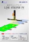 面歪スキャニングセンサ 『LINE STRIPER FV』 表紙画像