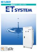 透析液クリーン化システム『ET SYSTEM』 表紙画像