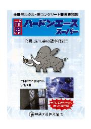 土間・床コンクリート硬化促進剤『m3用ハードンエーススーパー』 表紙画像