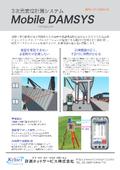 3次元変位計測システム【モバイルダムシス】 表紙画像