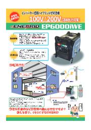 ハイブリッド型発電機エネブリッド『EP6000iWE』 表紙画像