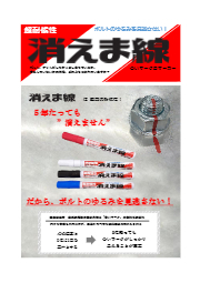 合いマーク用マーカー『消えま線』 表紙画像