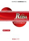 現場事故災害ゼロ対策支援システム「REINA」 表紙画像