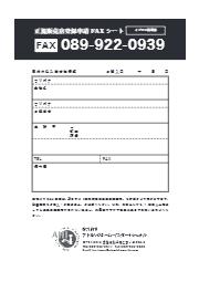 正規販売代理店登録申請FAXシート 表紙画像