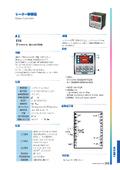 モーター制御器『KYB』(デジタルコントローラー)