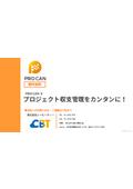 クラウド型プロジェクト収支管理システム『PROCAN』