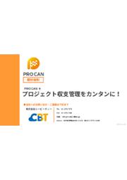 クラウド型プロジェクト収支管理システム『PROCAN』 表紙画像