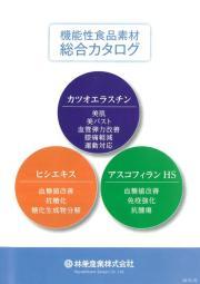 林兼産業株式会社『機能性食品素材総合カタログ』 表紙画像