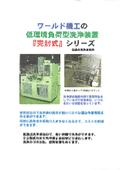 低環境負荷型洗浄装置『STR-ASV1-25』 表紙画像