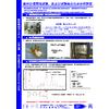 ?素材の信頼性試験、および試験後の化学分析評価210405.jpg