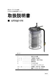 【取扱説明書】エア式ドラム缶用ろ過クリーナー(APDQO-FS) 表紙画像