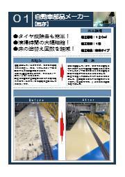 【施工事例】自動車部品メーカー 表紙画像