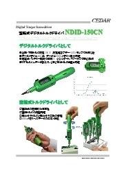 空転式デジタルトルクドライバ『NDID-150CN』 表紙画像