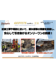 GEOTETS工法 表紙画像