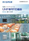 UHF帯RFID機器 カタログ 表紙画像