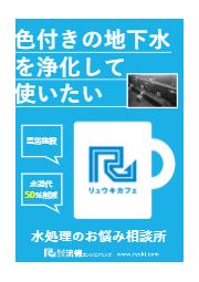 【事例紹介】色付きの地下水を浄化して温浴施設で使えるようにしたい 表紙画像