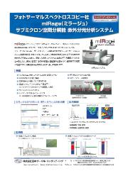 サブミクロン空間分解能 赤外分光分析システム『ミラージュ』 表紙画像