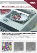 ATM(エーティーエム)振動式ポリッシング装置 サファイアバイブロ