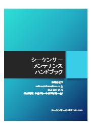シーケンサーメンテナンスハンドブック ※無料進呈中! 表紙画像