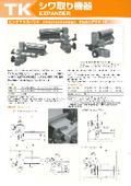 シワ取り機器『ピンチエキスパンダ PEX-12』 表紙画像