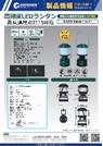 LS80-T 製品チラシ 表紙画像