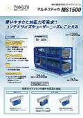 射出成型用 ストックシステム『マルチストッカ MS1500』