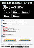 LED基盤・硫化防止コーティング剤 リタ・サーフLED-1