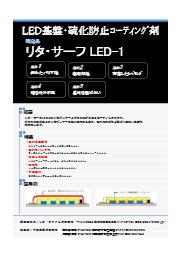LED基盤・硫化防止コーティング剤 リタ・サーフLED-1 表紙画像