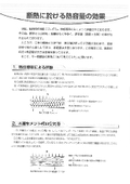 断熱における熱容量の効果について 表紙画像
