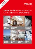 ベルックス 製品ラインアップカタログ 2020年版