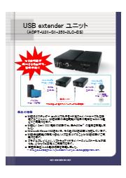 USB extender ユニット 表紙画像