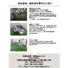 機械設計サービス 表紙画像