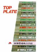特殊肉盛クラッド鋼板『TOP PLATE』 表紙画像