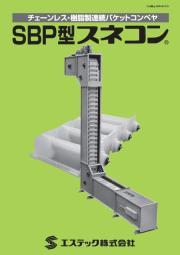 チェーンレス・樹脂製連続バケットコンベヤ SBP型スネコン 表紙画像