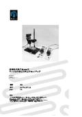 【マニュアル】1. 液滴を作成するためのマイクロ流体システムのセットアップ法 表紙画像