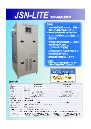 液体窒素製造装置『JSN-LITE』 表紙画像