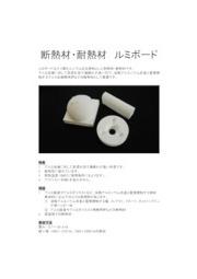 断熱材・耐熱材 ルミボード 表紙画像