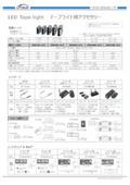 【光空間演出照明付属品】『LEDテープライト電源、コントローラー(調光・無線)、DMXデコーダー、アクセサリ-カタログ』 表紙画像