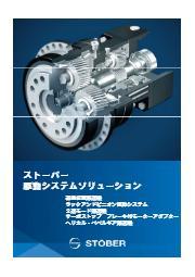 駆動システムソリューション 表紙画像