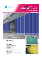 大型間口の防風・防雨に!屋外用シートカーテン『間仕区ガード』 表紙画像