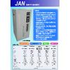 JANカタログ-3.0.1-J (1).jpg